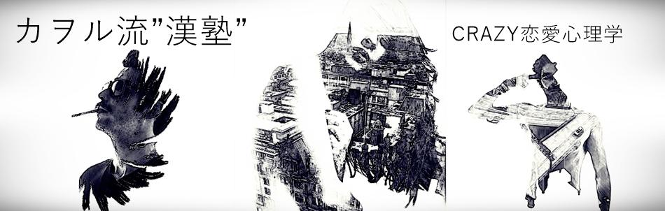 """カヲル流""""漢塾""""CRAZY恋愛心理学"""